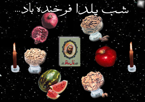 http://www.vcn.bc.ca/oshihan/images/Yalda/yalda_03.jpg